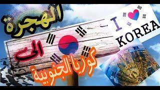 الهجرة الى كوريا الجنوبية 🕺  🇾🇪🇰🇷 korea online