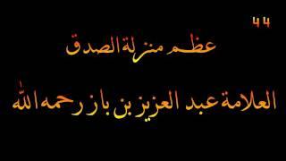 عظم منزلة الصدق - العلامة عبد العزيز بن باز رحمه الله