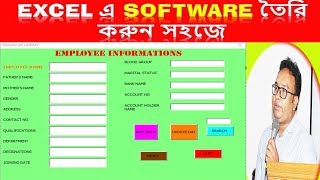 Excel Macro in bangla 48: Data Entry form in excel | VBA user form in excel & employee information's