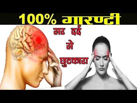 Xxx Mp4 2 मिनट में सर दर्द से छुटकारा आयुर्वेद उपाय SIR DARD Hindi Gym Tips Ayurved Samadhan 3gp Sex