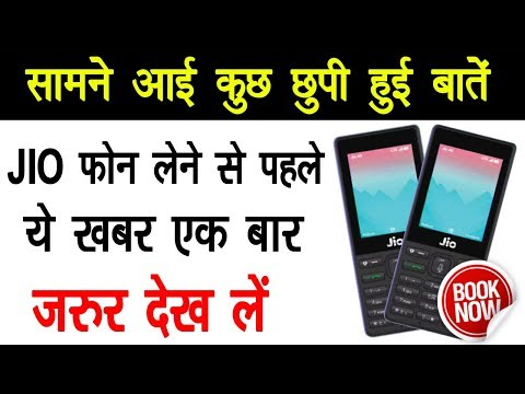 Xxx Mp4 Reliance Jio Latest Video Check This News Before Buy Jio Phone 3gp Sex