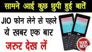 सामने आई जिओ की छुपी हुई बातें | Reliance Jio Latest Video | Check This News Before Buy Jio Phone