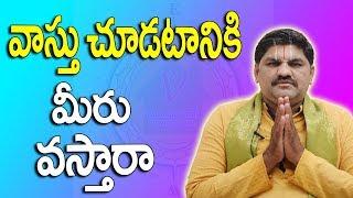 వాస్తు చూడటానికి మీరు వస్తారా     Vastu Tips   Vastu Dosh Nivaran Telugu   Vastu Shastra