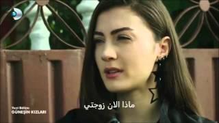 مسلسل بنات الشمس مقطع مترجم الحلقه 35