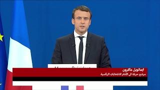إيمانويل ماكرون.. وجه فرنسا الجديد وحامل لواء التجديد!!