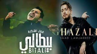 Moul Chekara - Bitali-بطالي Parodie Saad Lamjarred - Ghazali (EXCLUSIVE Music Video)M-black prod