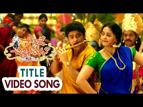 Xxx Mp4 Soggade Chinni Nayana Title Video Song Soggade Chinni Nayana Songs Nagarjuna Anushka 3gp Sex