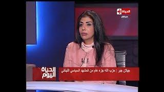 الحياة اليوم - جيلان جبر : التصريحات الإيرانية هو فجور وغرور سياسي