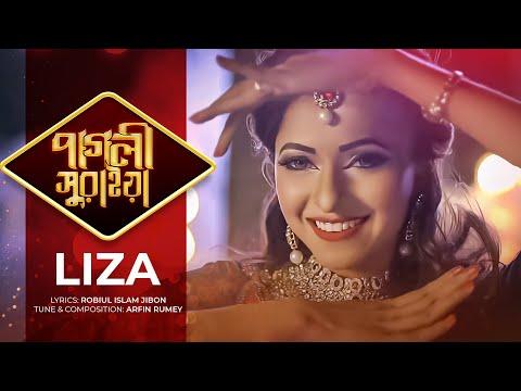 Suraiya by Liza | Bangla Song | 2015 (Official Music Video)
