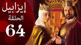 مسلسل ايزابيل - الحلقة الرابعة و الستون بطولة Michelle jenner ملكة اسبانية - Isabel Eps 64