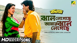 Jhal Legechhe Amar Jhal Legechhe । Badnam | Bengali Movie Song | Alka Yagnik