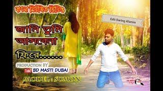 Jani Tomi Asbena Fire | Bangla New Music Video 2018