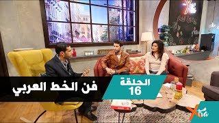 فن الخط العربي - الحلقة ١٦ - الجزء ١- بي بي سي إكسترا