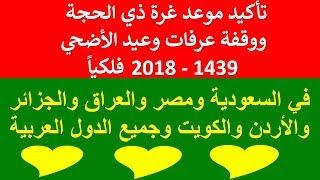 تأكيد موعد رؤية هلال شهر ذي الحجة ووقفة عرفة وعيد الاضحي 2018 في السعودية وجميع الدول العربية
