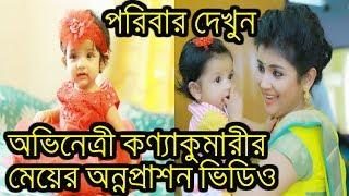 দেখুন অভিনেত্রী কন্যাকুমারীর মেয়ের অন্নপ্রাশন ভিডিও|Actress Kanyakumari Mukherjee's daughter