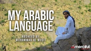 My Arabic Language - Nasheed By Muhammad al Muqit