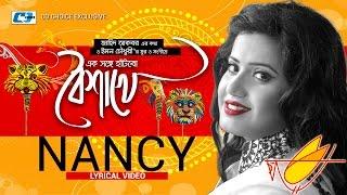 Eksonge Hatbo Boishakhe | Nancy | Zahid Akbar | Lyrical Video | Boishakhi New Song 2017 | Full HD
