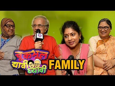 Chuk Bhul Dyavi Ghyavi | Candid Chat with Family | Zee Marathi Serial | Dilip Prabhavalkar