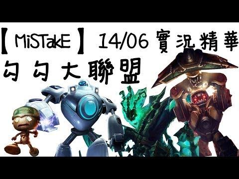 【MiSTakE】實況精華 - 摸史與TPA的勾勾大聯盟 (by YUYU) 2014/06/14