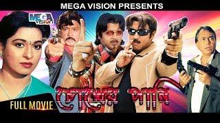 Choker Pani Bangla Movie By Rubel, shabana, sohel rana, faridi