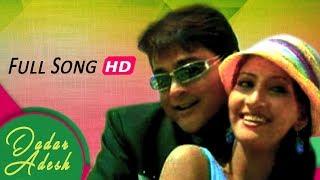 Prem Koreche Miya | Dadar Adesh | Prosenjit | Ranjit Mallick | Bengali Movie Song