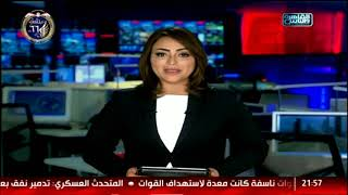 نشرة العاشرة من القاهرة والناس 23 يناير