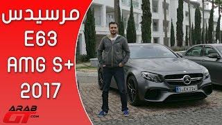 Mercedes E63 AMG S+ 2017 مرسيدس اي63