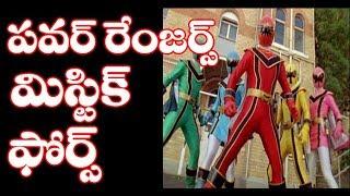 power rangers mystic force telugu dubbed title song