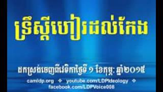 Khem Veasna LDP   Trisdey Hear Dol Kaeng   Speech 2015