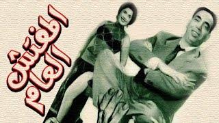 El Mofatesh El Aam Movie - فيلم المفتش العام