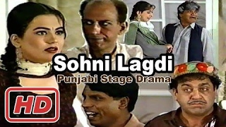 "Funny Video 2017 : ""Sohni Lagdi"" (Full) Punjabi Stage Drama Sohail Ahmed, Amanat Chan, Mastana"