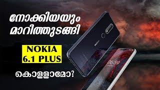 നോക്കിയയും മാറിത്തുടങ്ങി - NOKIA 6.1 PLUS Full Overview - Specifications | Malayalam