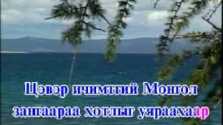 Erdenebat,Burneebayar-Ohin ur (karaoke)