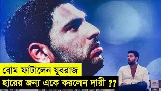 বোমা ফাটালেন যুবরাজ ! হারের জন্য একে করলেন দায়ী ?? what Yuvraj telling about India lost in cwc 19 ??