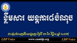 Khem Veasna Talk About 8-Mechanisms - ខ្លឹមសារ យន្តការ៨ចំណុច - Khem Veasna 2015 - LDP Voice