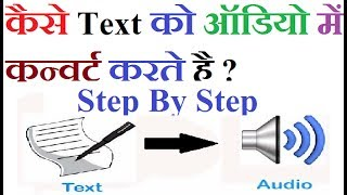 How to Convert any Text to Speech in Hindi