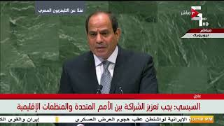 الرئيس السيسي: يجب لتعزيز الشراكة بين الأمم المتحدة والمنظمات الإقليمية