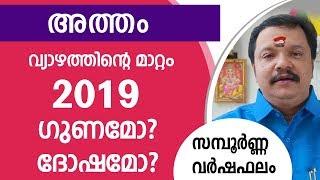 അത്തം 2019 ഗുണമോ? ദോഷമോ? Atham Varsha phalam | Jyothisham Malayalam | 9446141155