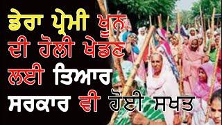 22-8-17:  Dera premi ਖੂਨ ਦੀ ਹੋਲੀ khedan lyi tyar, sarkar hoi sakhat