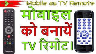 How To Use Mobile as Tv Remote In Hindi. Mobile ko tv ka remote kaise banaye.
