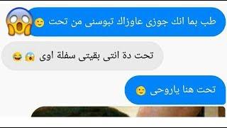 طلبت من جوزها طلب غريب عشان تصالحة وبعتتلة صورة تورية ازاى | محادثات واتساب