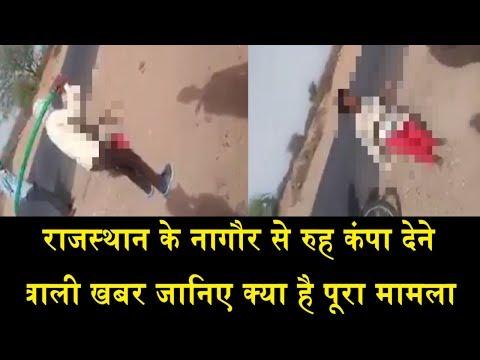 Xxx Mp4 राजस्थान के नागौर से रुह कंपा देने वाली खबर RAJASTHAN WOMEN BEATEB BY TO MEN 3gp Sex