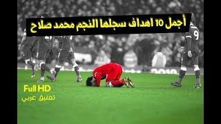 اجمل 10 اهداف سجلها النجم محمد صلاح في اوروبا   تعليق عربي !!