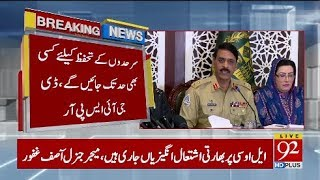 Pakistan Military DG ISPR warns World of a nuclear flash over Occupied Kashmir   17 August 2019