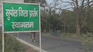Supaul District (जिला सुपौल) in Bihar