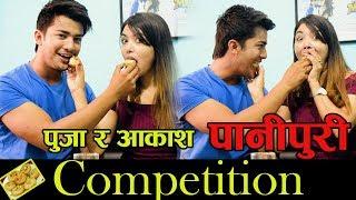 पुजा र अाकाश बीच पानीपुरी Competition    Mero Show    Episode 3    Pooja Sharma    Aakash Shrestha