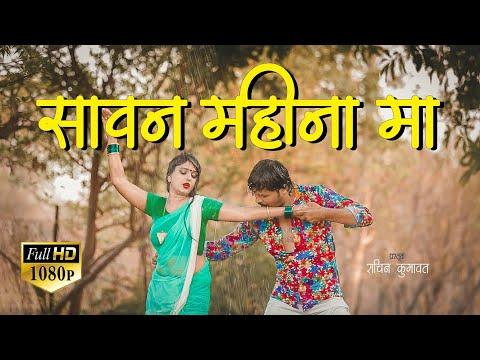 Xxx Mp4 Sawan Mahina Ma Ahirani Song Full HD1080 Song SK Music Sachin Kumavat 3gp Sex