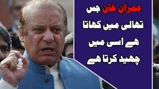 Imran Khan should announce his third marriage, says Nawaz Sharif | 24 News HD