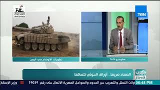 العرب في أسبوع - فقرة خاصة حول تطورات أزمة اليمن وتراجع قوى الحوثي