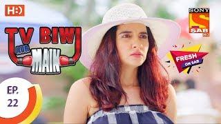 TV, Biwi Aur Main - टीवी बीवी और मैं - Ep 22 - 12th July, 2017